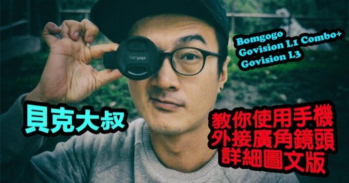 貝克大叔教你使用手機外接廣角鏡頭:試用Bomgogo Govision L3與L1 Combo