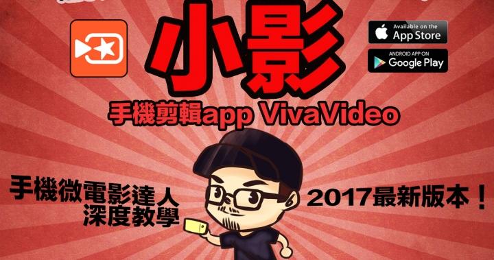 貝克大叔教你手機微電影:超強手機剪輯app『小影』超詳細教學大公開!(2017最新版)