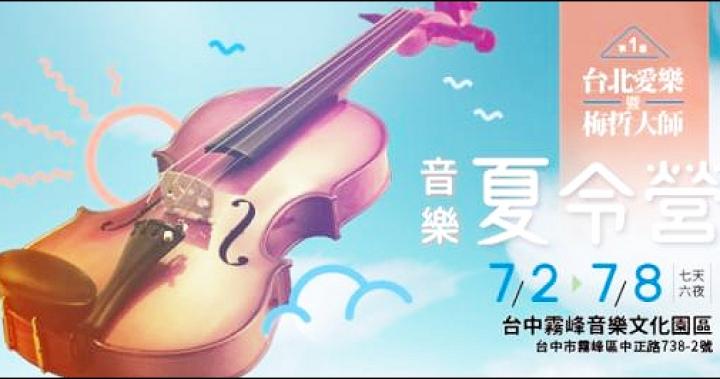 2017 第一屆台北愛樂暨梅哲大師音樂夏令營 營隊簡章