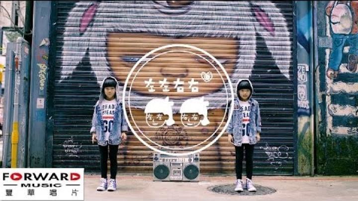 左左右右ZONY&YONY-《左左右右鬼步快閃台北》SHUFFLE DANCING- (豐華唱片official 官方影片)
