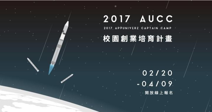 2017 AUCC 校園創業培育計畫|報名開跑!