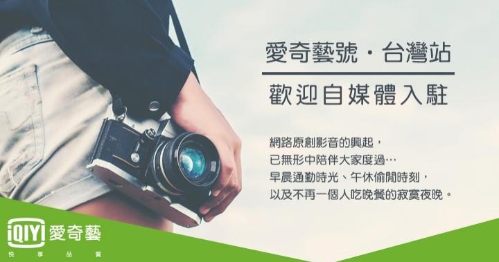 愛奇藝號‧台灣站 歡迎自媒體入駐
