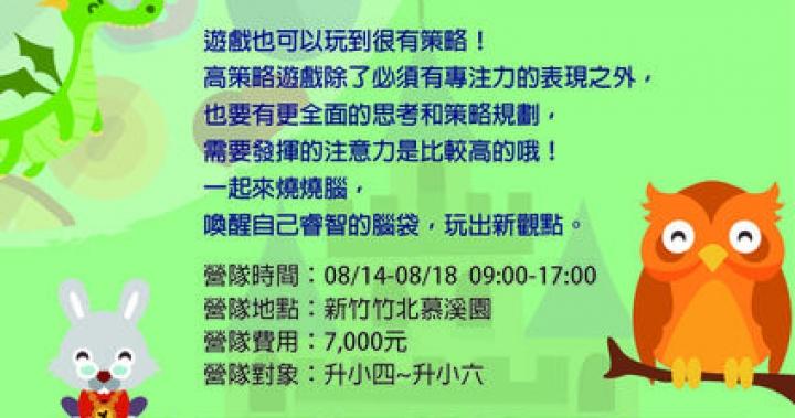 2017暑假營隊『左思右想燒燒腦』 @ 學次方教育設計 :: 痞客邦 PIXNET ::