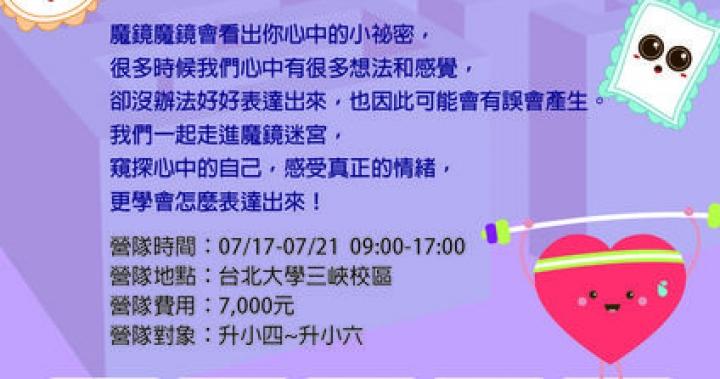 2017暑假營隊『走進魔鏡迷宮』 @ 學次方教育設計 :: 痞客邦 PIXNET ::
