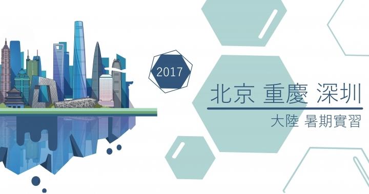 2017傑青會大陸暑期實習活動_提醒訂閱