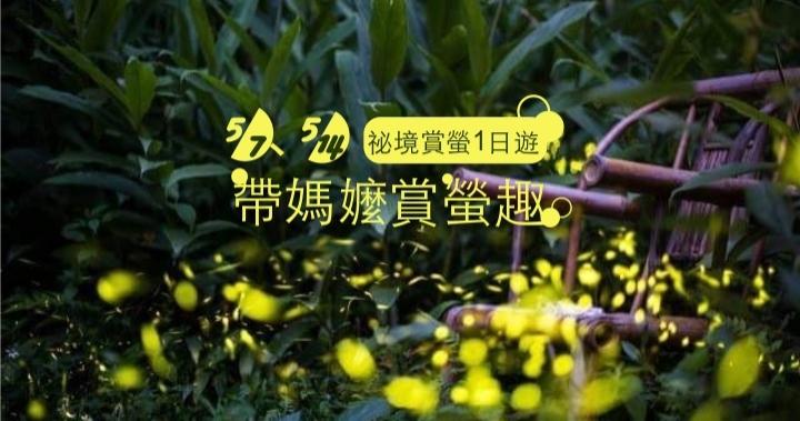 【賞螢特別企劃】 5/7、5/14帶媽嬤賞螢全家憶童年