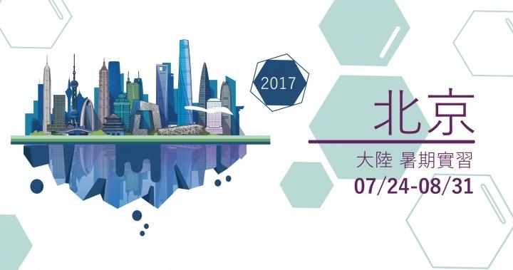 2017北京暑期實習活動