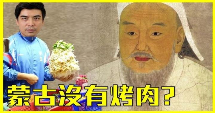 泰國沒有月亮蝦餅?蒙古沒有蒙古烤肉!?|好倫 - YouTube
