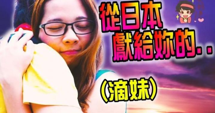 其實我在台灣有女朋友...(從日本獻給妳的情歌)【阿滴滴妹】/Ryu劉沛嬸嬸黑仔熊/ 三原慧悟 Mihara Keigo - YouTube