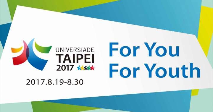 2017 臺北世大運 Universiade Taipei