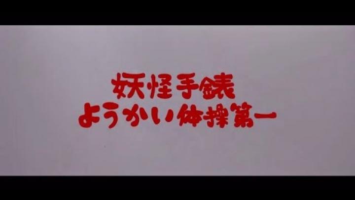 J. Sheon - Yo-Kai Watch 妖怪手錶 (ようかい体操第一) COVER Lyrics 歌詞/ 中文字幕