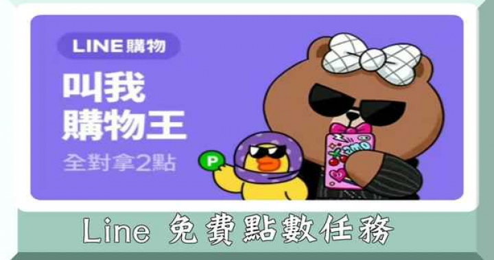 Line Points免費代幣2點任務:Line購物金頭腦 叫我購物王 - YouTube