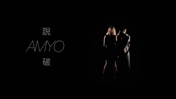 AMYO - 說破 Reveal (Official Music Video)