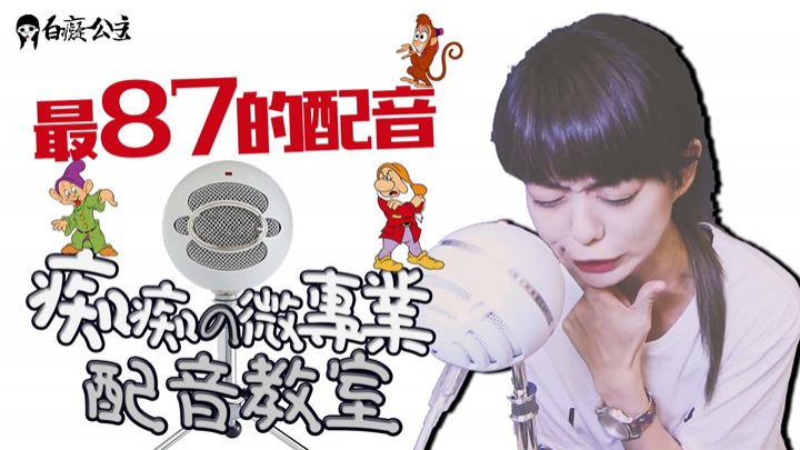 痴痴の微專業配音教室:小矮人#3 聲音最87的綠葉!