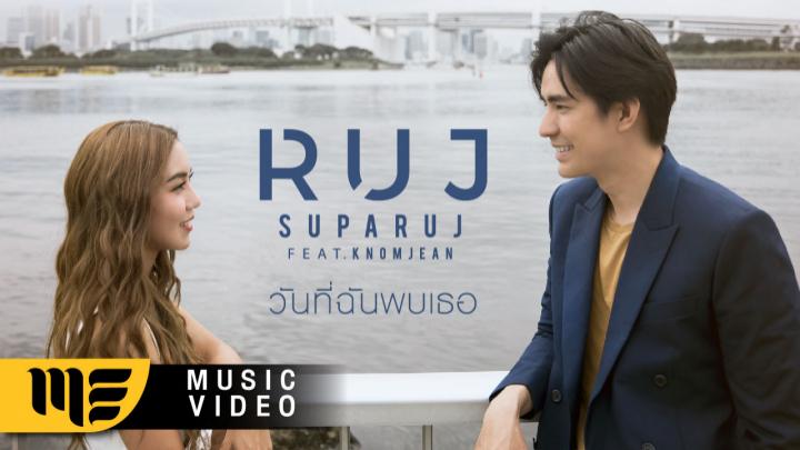 วันที่ฉันพบเธอ - RUJ SUPARUJ Feat. KNOMJEAN [Official MV]