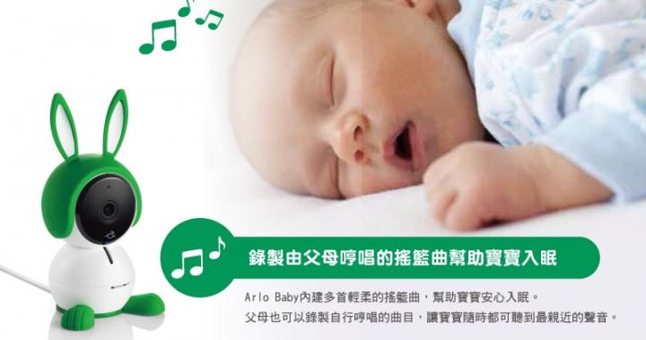 Arlo Baby 可錄製自行哼唱搖籃曲,寶寶可以隨時聽到媽媽的聲音