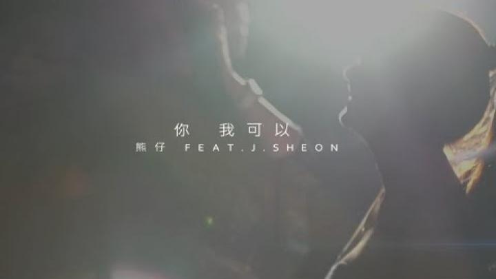 人人有功練/熊仔/∞無限 -【你我可以】Feat. J SHEON