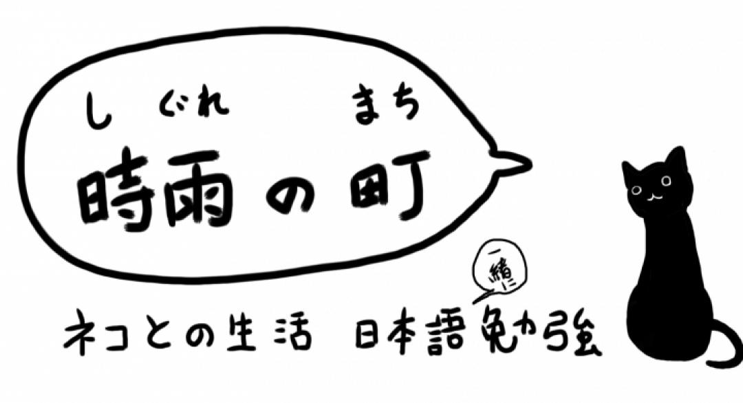 訂閱時雨日文