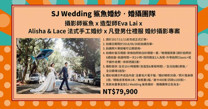 鯊魚 x Eva Lai x Alisha&Lace法式手工婚紗 x 凡登男仕西服  聯名婚紗攝影專案一元競標!