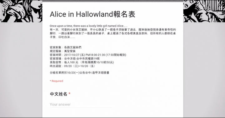 Alice in Hallowland報名表