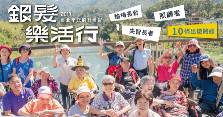 2017臺北市銀髮樂活行-行動不便者、失智長者、照顧者-成熟大人的無障礙喘息旅行