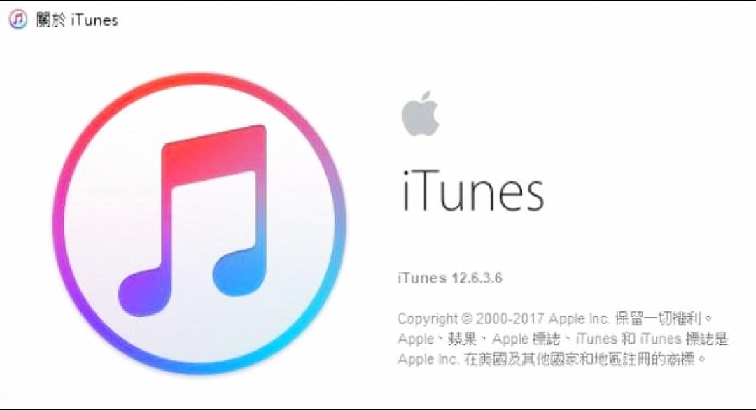 Apple悄悄地發布了iTunes 12.6.3,同時支援iOS 11和App Store
