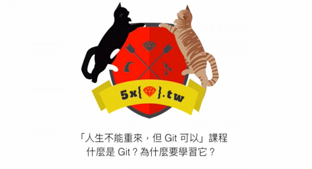 什麼是 Git?為什麼要學習它? 職場深入的進階問題,你真的會了嗎?