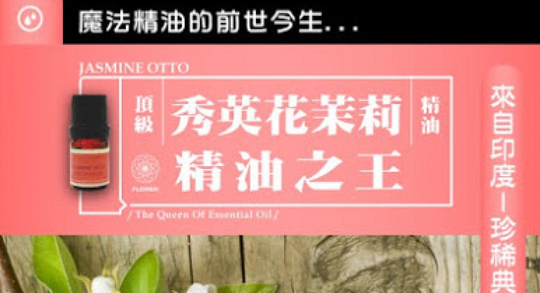 Herbcare 香草魔法學苑